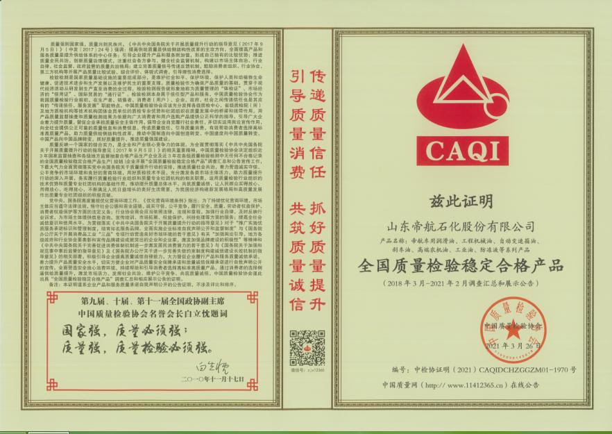 全国质量检验稳定合格产品.png